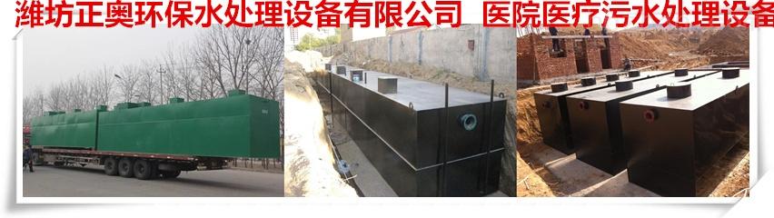 菏泽卫生院污水处理设备﹪设计方案