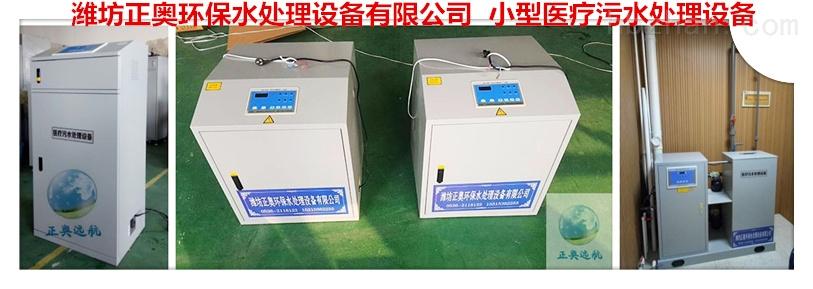 《欢迎》广安口腔污水处理设备正奥远航