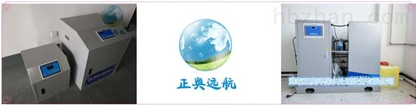 淮北牙科诊所污水处理设备正奥远航