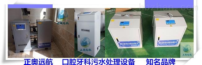 临沧口腔诊所污水处理设备尺寸