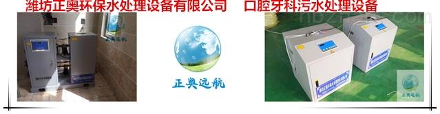 《欢迎》新余口腔诊所污水处理设备面积