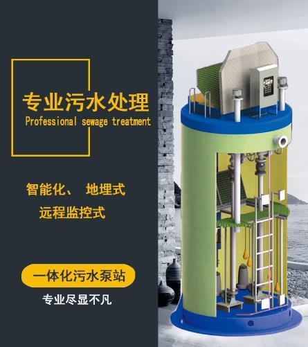智能污水泵站