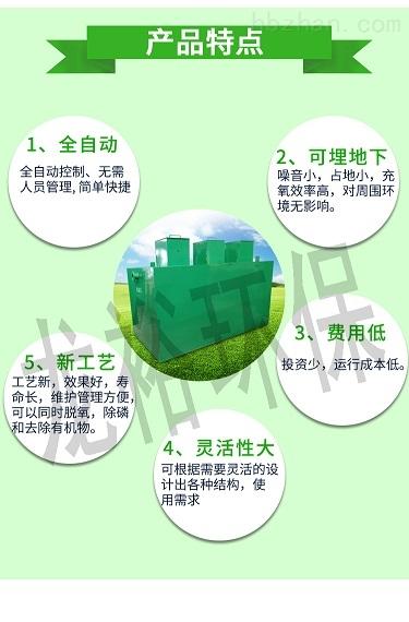 黄山社区医院污水处理设备*