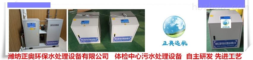 湘潭体检中心污水处理设备☆《包验收>