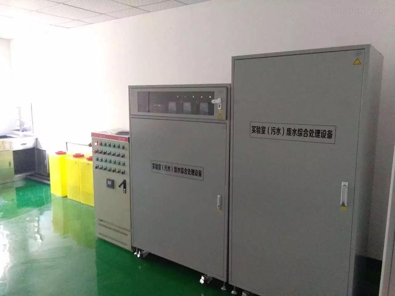 至通大型实验室污水处理设备品质保障
