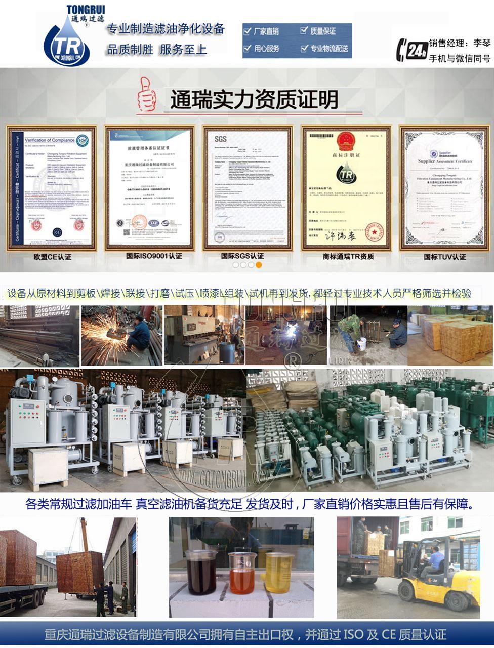 滤油机企业