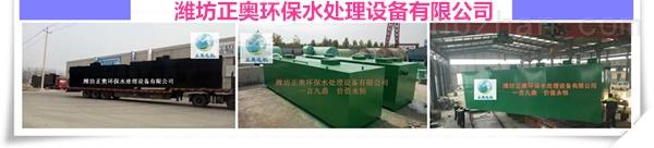 张家界医疗机构污水处理设备多少钱潍坊正奥
