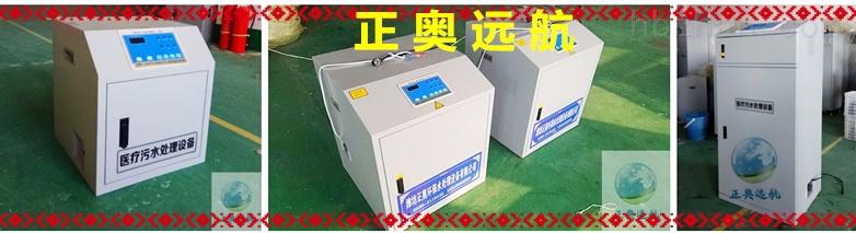 【】十堰化验室污水处理设备正奥远航