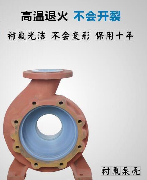 耐酸化工泵泵体