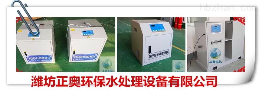 【】惠州化验室污水处理设备正奥远航