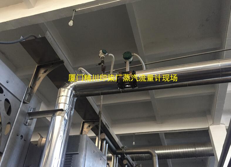 织造厂蒸汽流量计