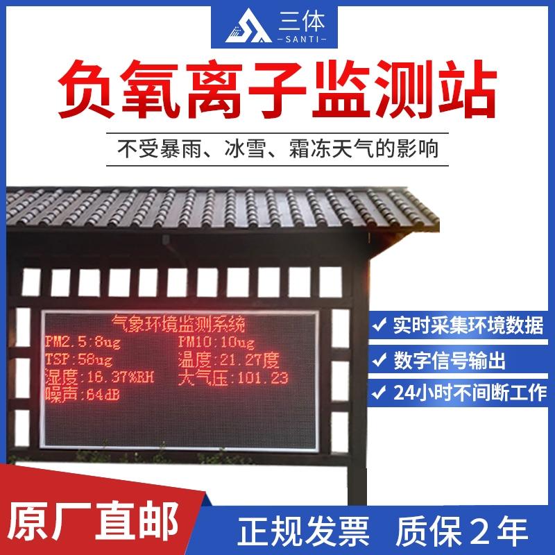 大气负离子监测系统_【2020系统推荐】大气负离子监测系统