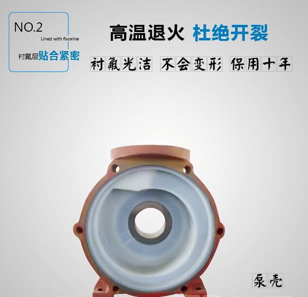氟塑料磁力泵泵壳