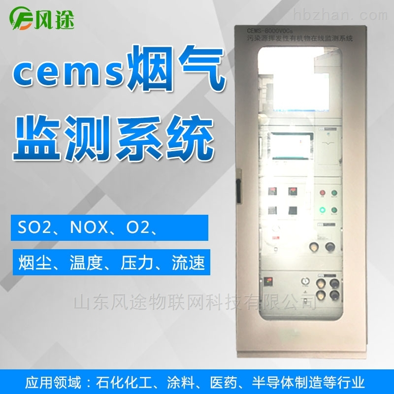 <strong><strong><strong><strong><strong><strong><strong><strong><strong><strong><strong><strong><strong>烟气排放连续监测系统(CEMS)</strong></strong></strong></strong></strong></strong></strong></strong></strong></strong></strong></strong></strong>