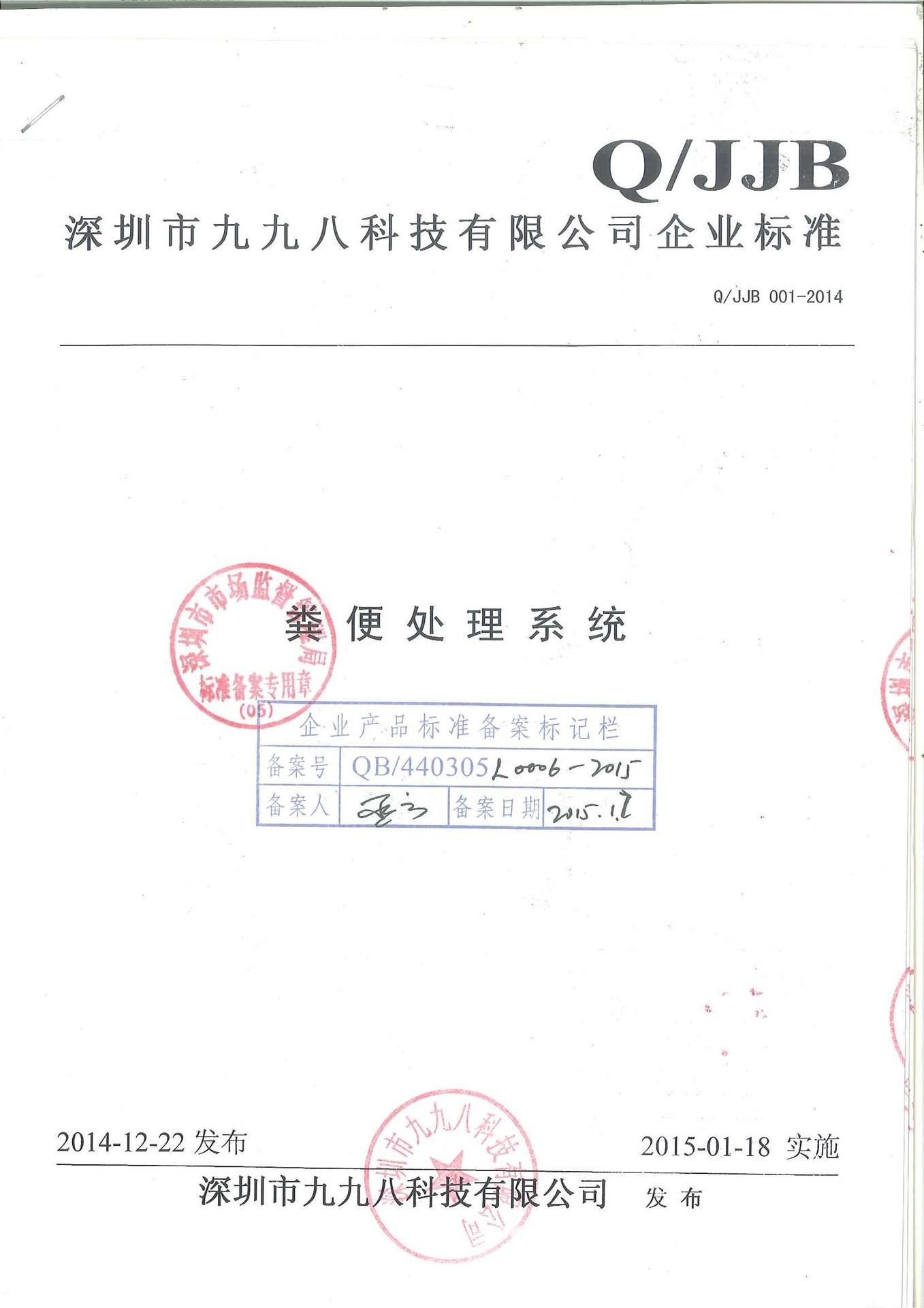 深圳市九九八科技有限公司企业标准