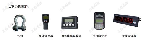 SGLD无线卸扣式测力计选配件