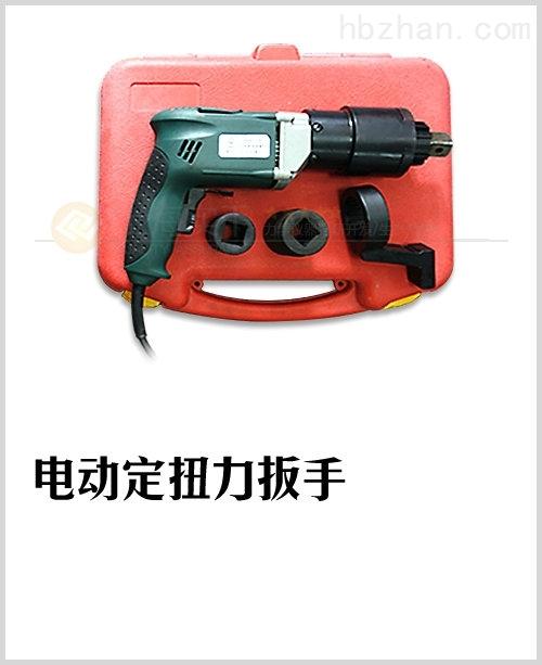 定扭力电动扳手图片