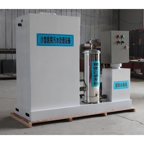 医用污水处理设备