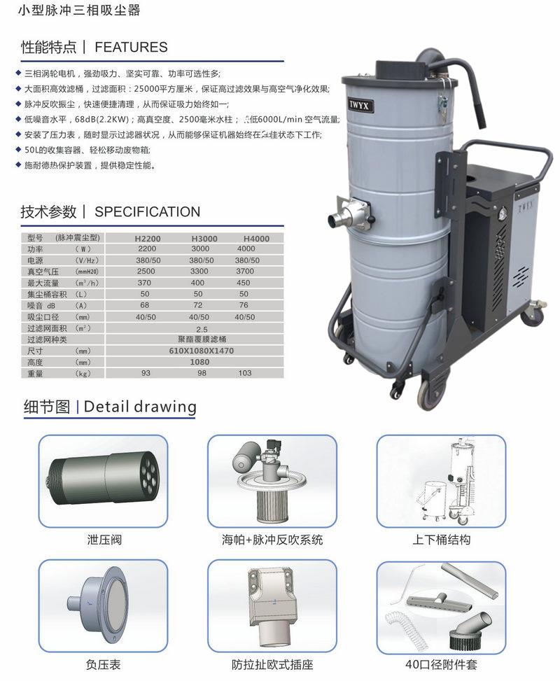 重型SH7500 脉冲工业吸尘器 7.5KW大吸力全自动脉冲工业吸尘器 吸尘器厂家示例图4
