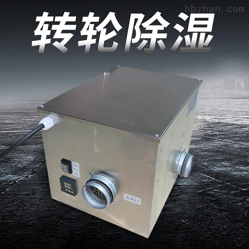 武汉转轮除湿机哪些种类