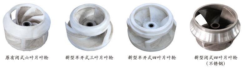 UHB-Z系列脫硫循環泵葉輪
