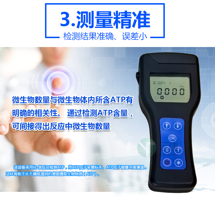 <strong>食品微生物检测仪器</strong>