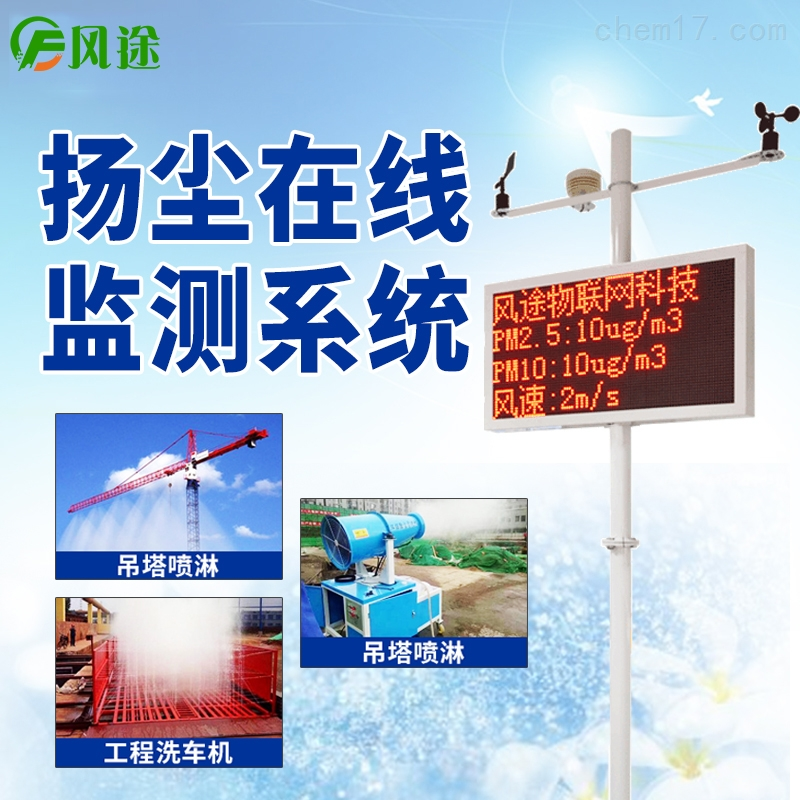<strong><strong><strong><strong><strong><strong>工地扬尘监测仪器多少钱</strong></strong></strong></strong></strong></strong>