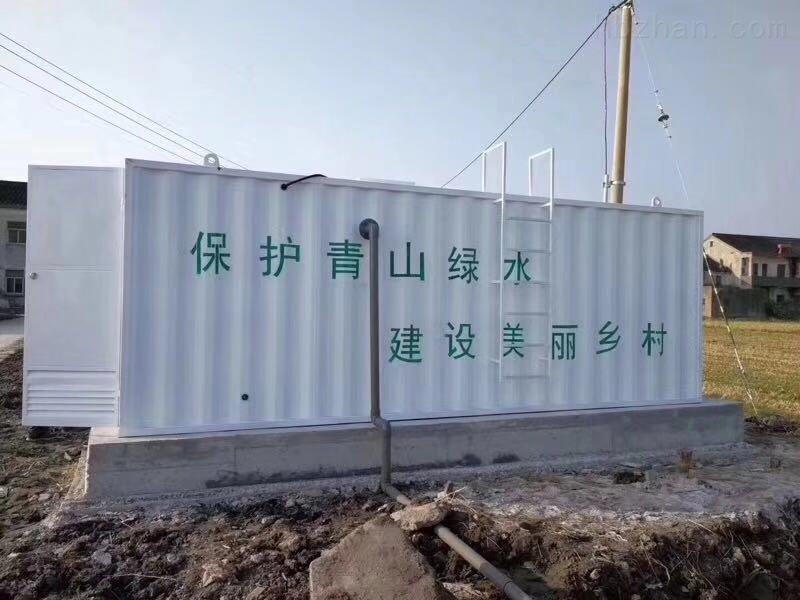 西藏集装箱生活污水设备处理工艺