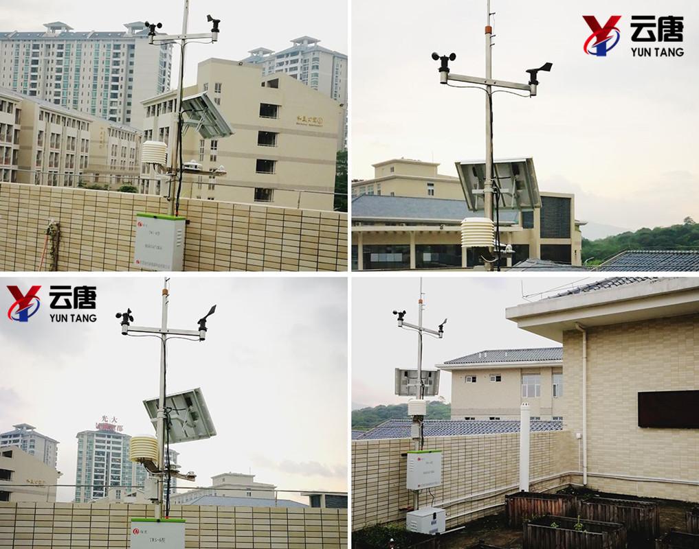 <strong>校园气象观测站</strong>