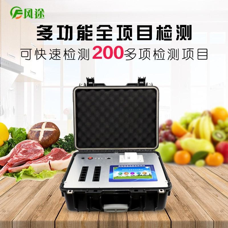 多功能食品安全监测仪