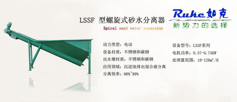 LSSF砂水分离器产品详解