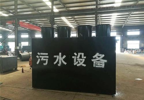 厂区生活污水处理设备型号