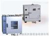 YHG远红外快燥箱,远红外快燥箱YHG远红外快燥箱(节能型)