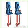 FSY型玻璃鋼耐酸液下泵