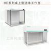 桌上型洁净工作台HD-650-U/HD-1220-U
