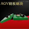 35A AGV自动充电刷板刷块AGV集电器